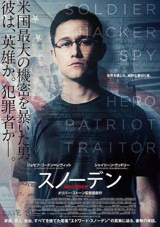 知らない方が幸せなこともある!!世界中が監視されている「スノーデン」実話映画が怖すぎる。