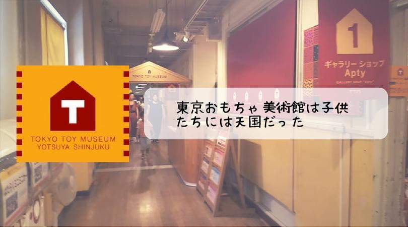 東京おもちゃ美術館はお出かけ場所に困った時に是非行って欲しい。