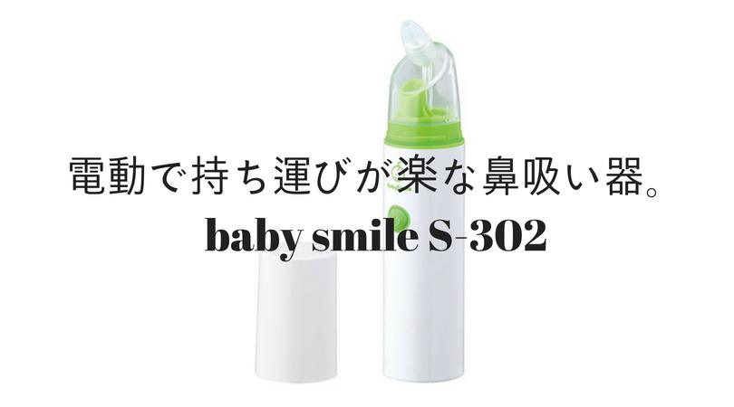 baby smile(ベビースマイル)S-302をレビュー!!鼻水の吸引器は電動しか考えられない必須アイテム。