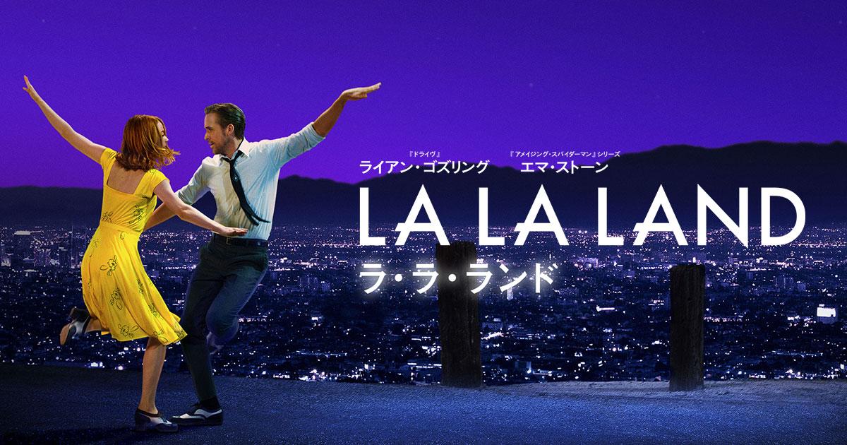 「LA・LA・LAND」をミュージカルとラブストーリーが苦手な人が観てみた。