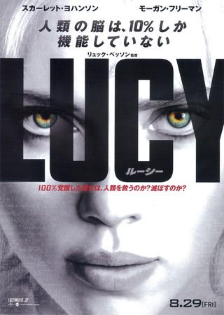 面白くないと評判の「LUCY」が面白かった。 脳をもっと使えたらと悩んだ事がある人は面白い映画。