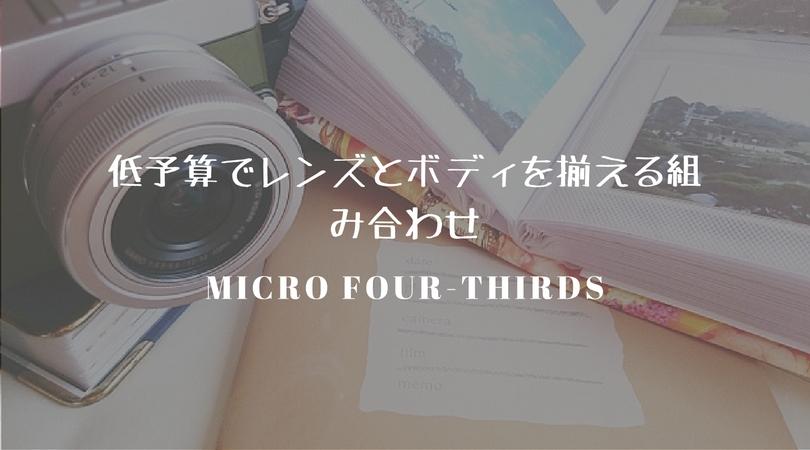 【低予算でカメラを買いたい】マイクロフォサーズ(ミラーレス)を予算5万円で組むレンズとボディ。2017夏