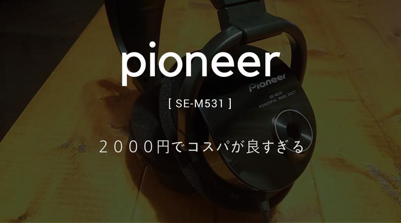 2000円で買える映画鑑賞向けヘッドホン「パイオニア SE-M531」がコスパ最高