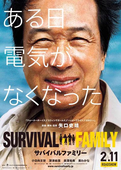 サバイバルファミリーは、防災意識が薄らいでいる時に見たい映画だ!!!