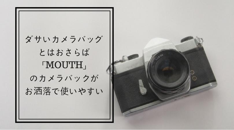 ダサいカメラのインナーバックとはおさらばMOUTHのインナーバッグが可愛い。
