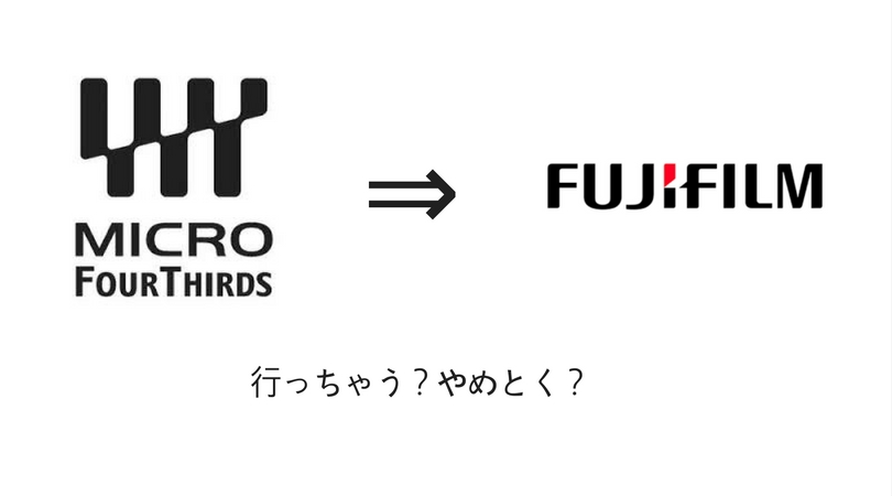 「色のフジ」マイクロフォーサーズから富士フイルムにマウント移行しようか考え中。