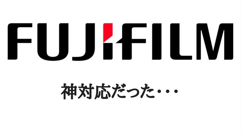 【富士フイルムの神対応】X‐T2センサー焼け修理、料金について回答が出ました。