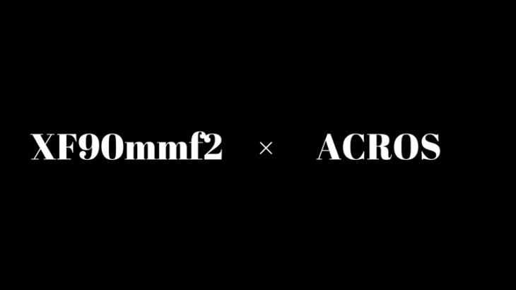 XF90mmF2で街中スナップを撮るフィルムシュミレーションのACROS(アクロス)が渋い。