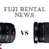 xf16-55mmf2.8 とxf18-55mmf2.8-4を比較レビューしてみた。【フジレンタル通信vol.1】