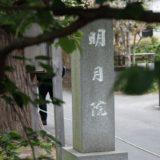 北鎌倉の明月院(あじさい寺)の悟りの窓・撮影のポイント。アクセスや寺院内の様子。