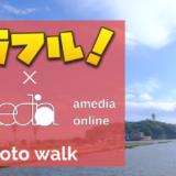 カラフルのシゲさんと合同企画。7/18(水)鎌倉・フォトウォーク開催します。参加者募集するよ♪