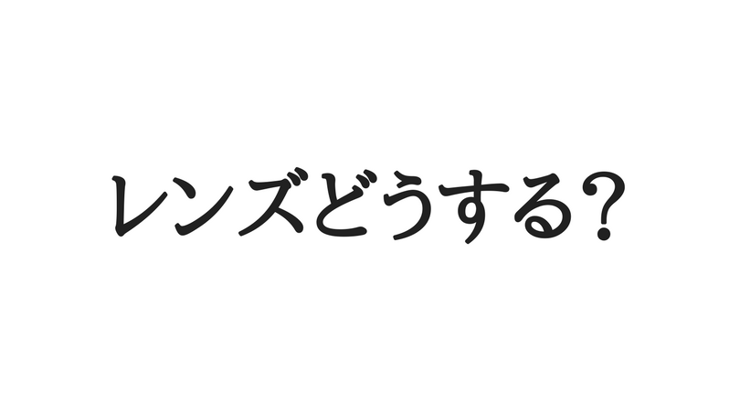 富士フイルムの(my)レンズロードマップを考えてみる。