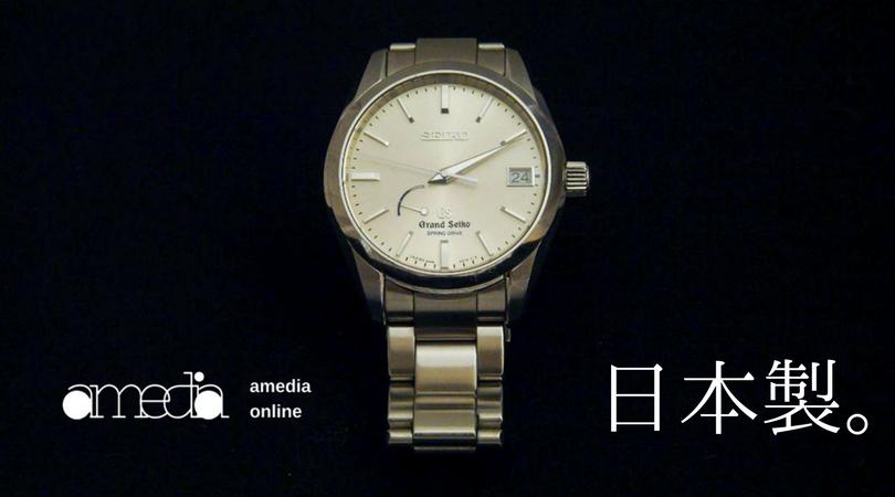 グランドセイコーは実用時計の最高峰。日本人の職人が作る時計の魅力。