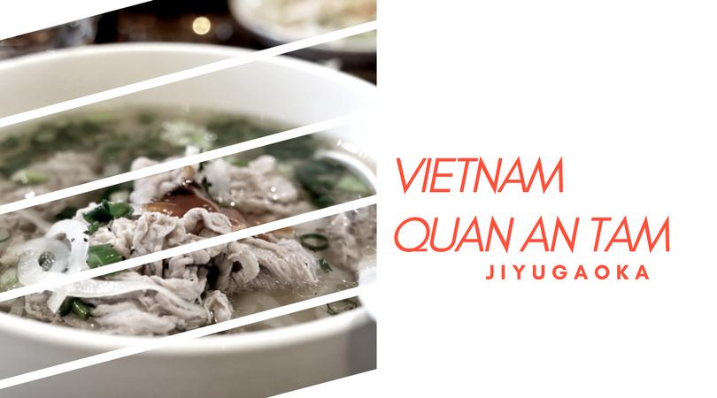 自由が丘ランチでベトナム料理「クァンアンタム」は絶対にお勧め。牛肉のフォーが最高だ。