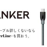Anker PowerLine+をレビュー。高性能なコードに感動すら覚えたよ!