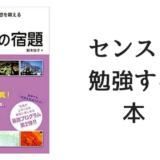 鈴木知子さんの写真が上手くなる52の宿題。写真の感性や・視点・発想を鍛える本。