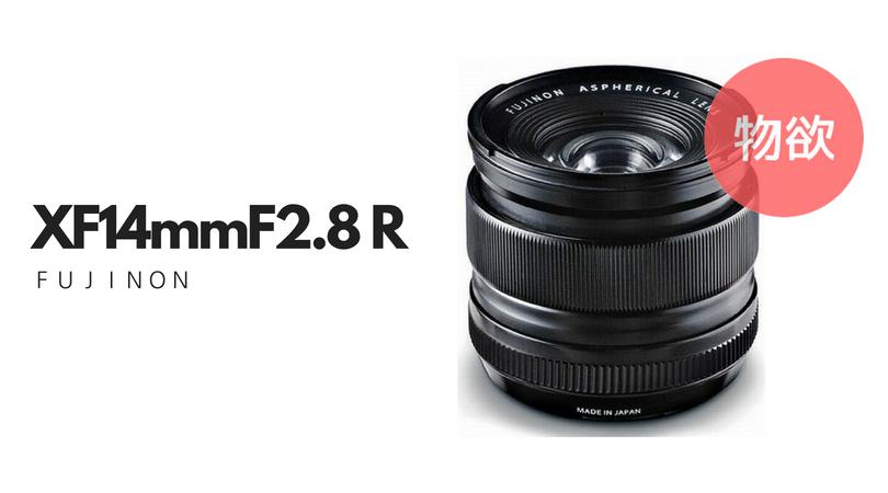 XF14mmf2.8