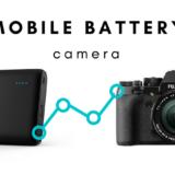 モバイルバッテリーでカメラをUSB充電すれば最大の危機は免れる。モバイルバッテリーの重要性!!!