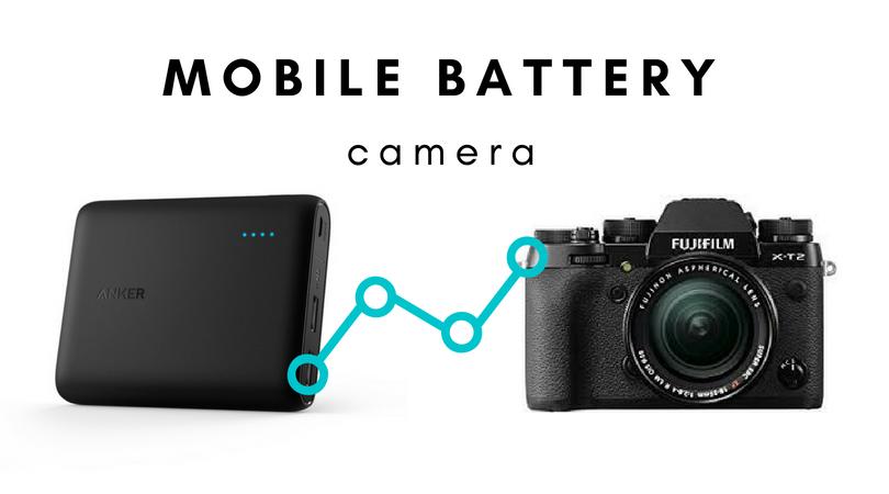 モバイルバッテリーでカメラを充電