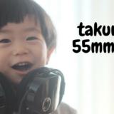 Super Takumar 55mm F1.8 は最高に子供を可愛く撮れるレンズだった。