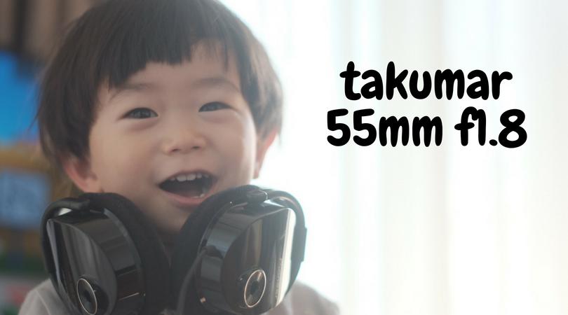 takumar55mm f1.8