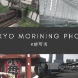 東京で早朝から楽しめる撮影スポットまとめ。朝10時までの時間を有効活用しよう。【旅行者向け】