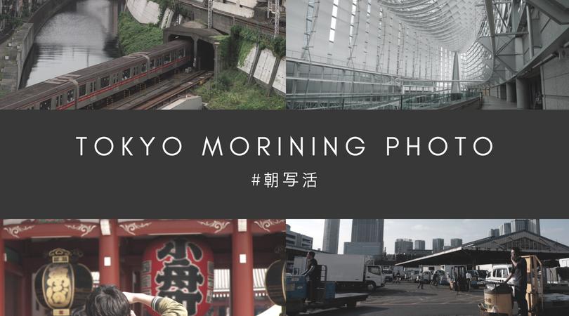 東京朝写真スポット