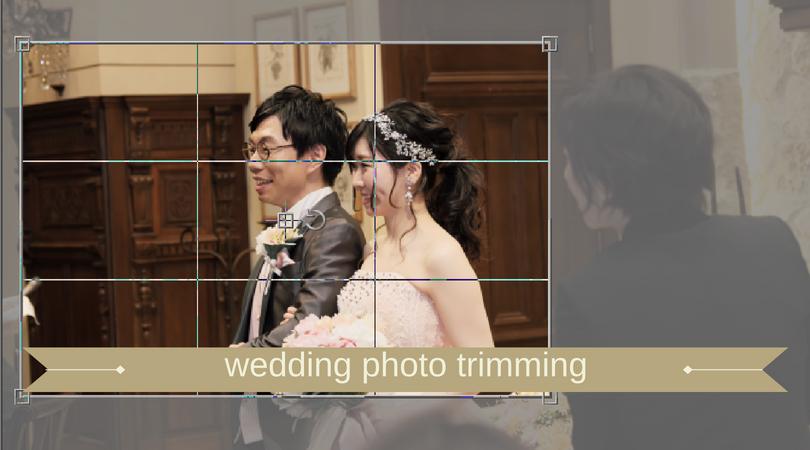 結婚式 トリミング