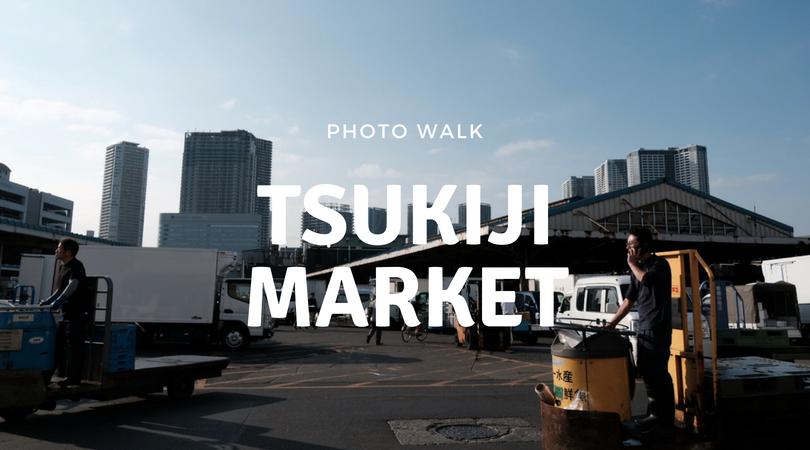 【撮影スポット 東京】築地市場は朝から撮影が楽しめる。築地にしかない風景を求めて。