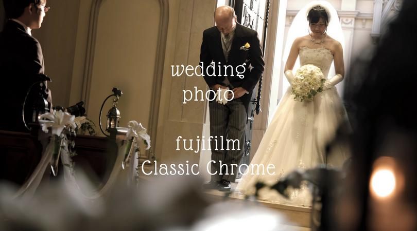 富士フイルムの色(Classic Chrome)で撮る結婚式。あとお肉。