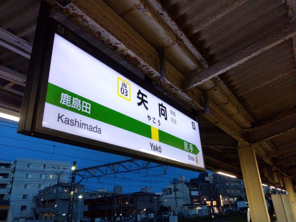 南武線矢向駅