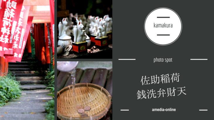 【鎌倉駅周辺の撮影スポット】佐助稲荷神社・銭洗弁財天は近いからセットで楽しもう。