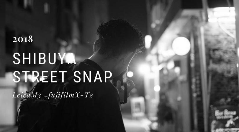 【ACROS作例】渋谷でスナップ写真。富士フイルムX-T2とLeicaM3とともに。~最高に刺激的な夜だった~