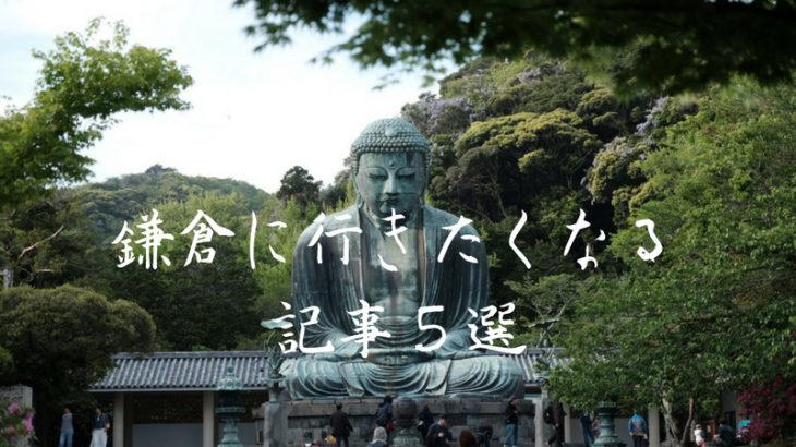【趣味カメラの人のための】鎌倉旅行に行く前に必ず読みたい記事5選。