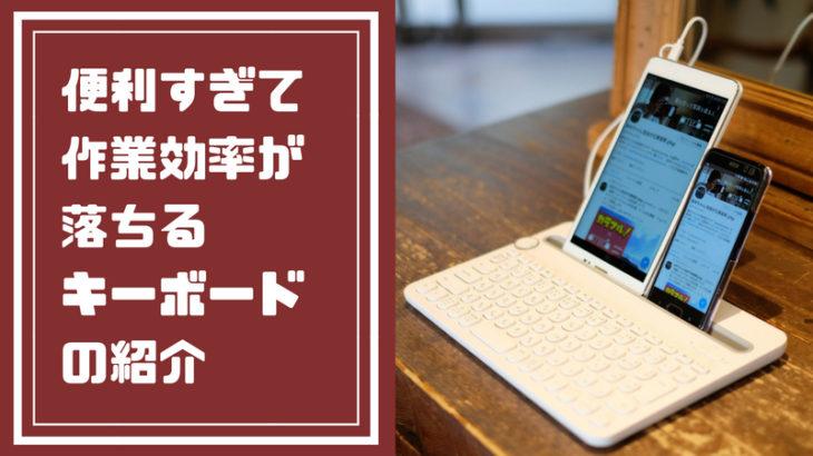 同時接続が便利すぎるBluetoothのキーボード「Logicool ロジクール K480」を紹介します。