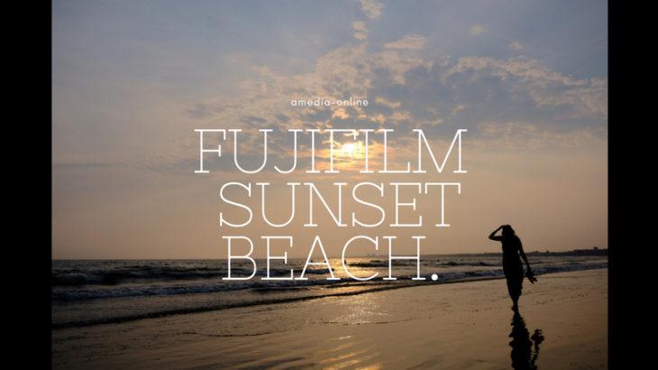 富士フイルムの色で撮る夕方の浜辺がこんなに楽しいなんて知らなかった。