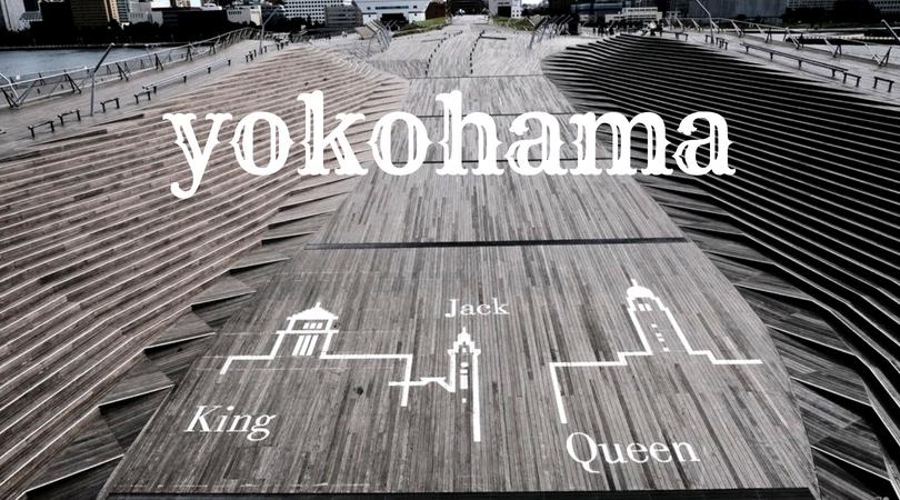 横浜港大さん橋(通称:くじらの背中)は、家族連れでもたのしめる最高の撮影スポットなのでおすすめしたい。