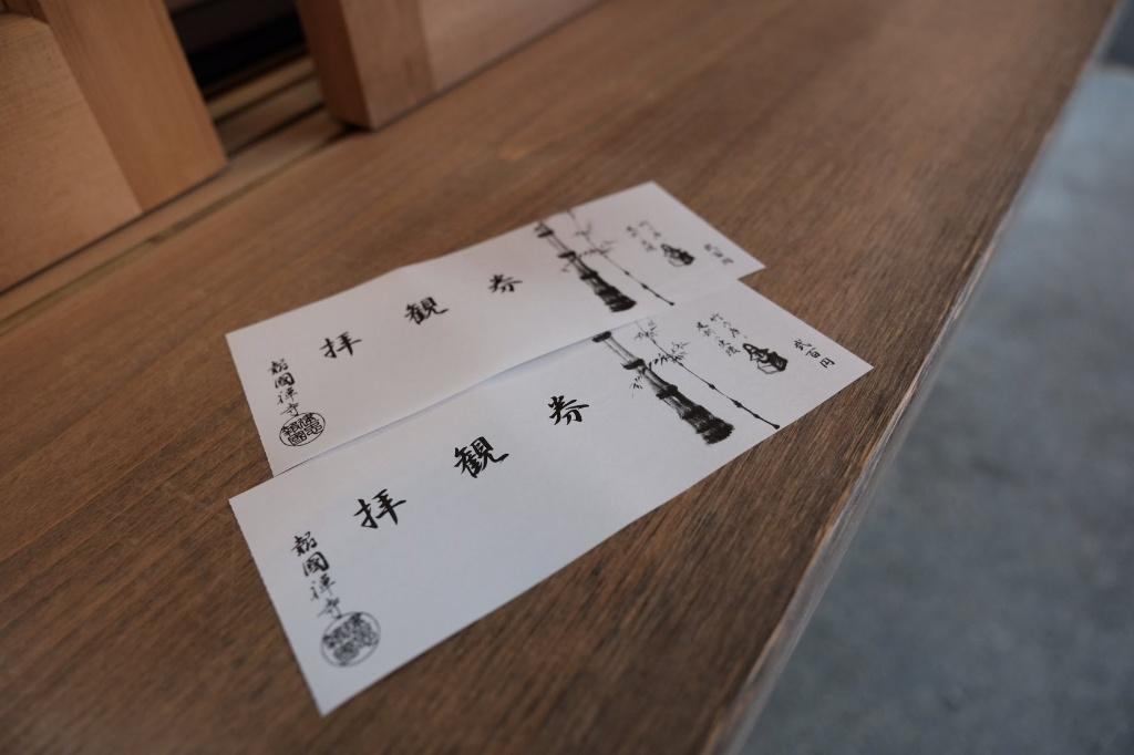 報国寺「竹の庭」チケット
