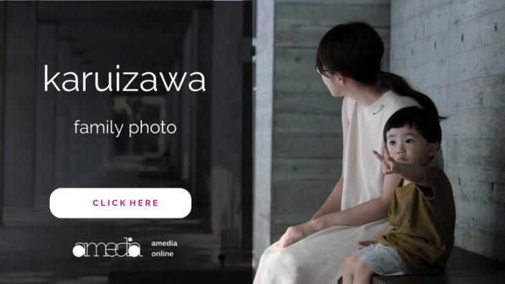 星野リゾート「ブレストンコート軽井沢」へ家族旅行。まるで別世界の撮影旅。