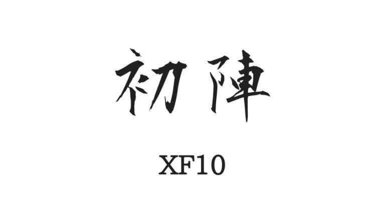 【作例多数】富士フイルムXF10で初撮影。気になる項目をレビュー。で感触はどう?