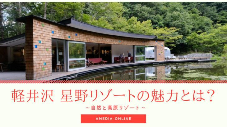 星野リゾート軽井沢の魅力とは?何度でも行きたくなる自然を感じる高原リゾートで癒しの空間を。