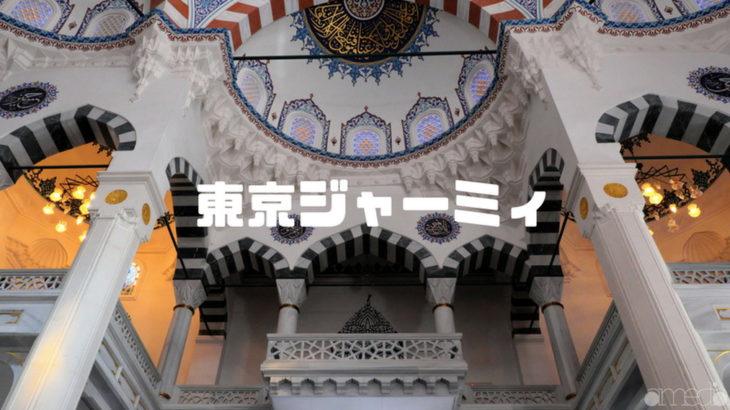 東京ジャーミィで異国を味わいながら撮影。アジア一美しいモスクに圧倒されてきた。【代々木上原】