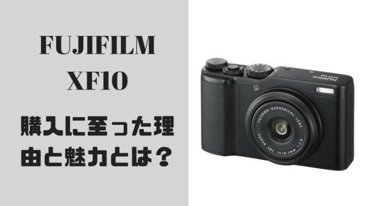 富士フイルムXF10を購入に至った理由と魅力とは?