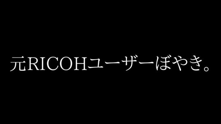 【RICOH GRⅢが発表になったので】何故こんなにリコーのカメラが好きなのかその理由3つ。元RICOHユーザーが思いを書いてみる。