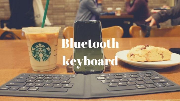 Bluetoothkeyboard アイキャッチ画像
