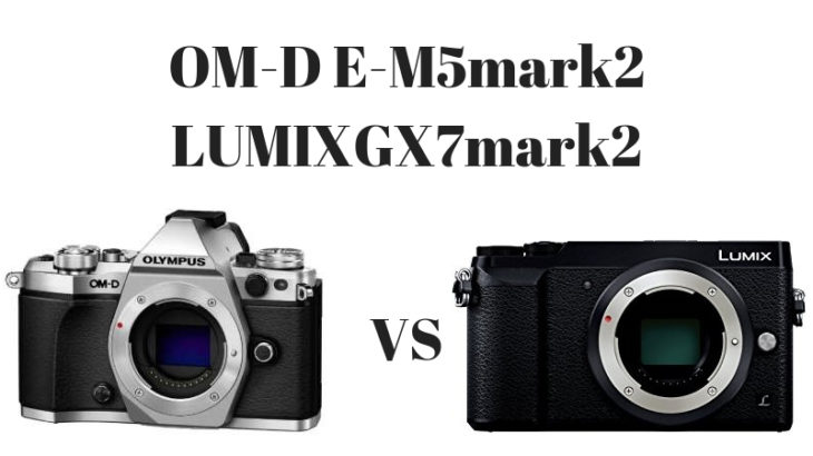 「OM-D E-M5mark2」 と「LUMIXGX7mark2」アイキャッチ