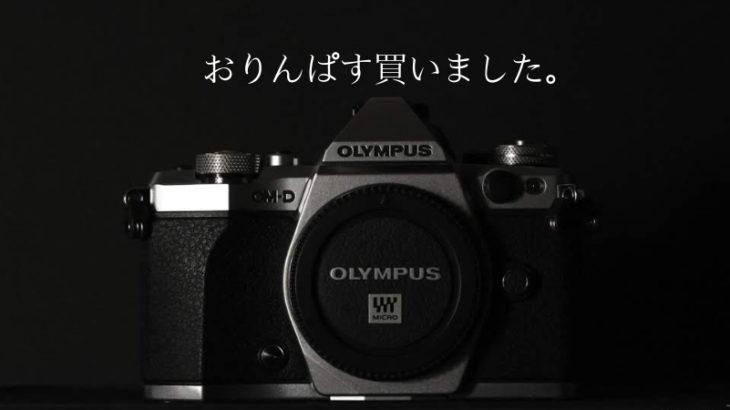 オリンパスOM-D E-M5mark2を購入。高コスパ機だよ!! 触るとわかる質の高いモノづくり。