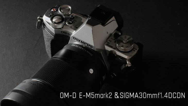 【作例】OM-D E-M5mark2とSIGMA30mmf1.4DCDNでサクッとスナップしてきた。