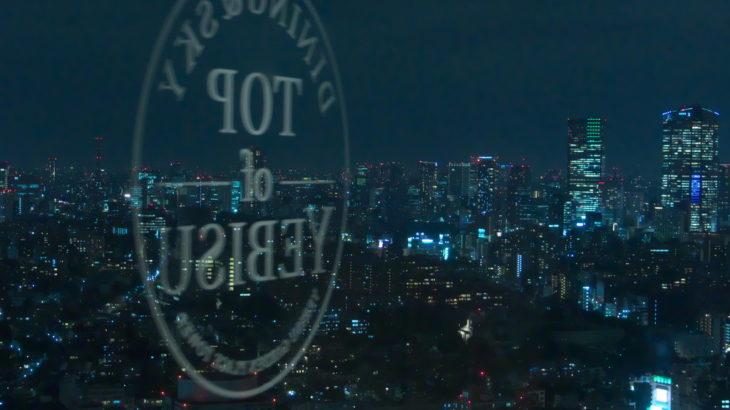 【都内の無料の夜景撮影スポット】恵比寿ガーデンプレイスのスカイラウンジが穴場でおすすめ。