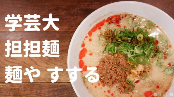 学芸大 担担麺 麺や すする